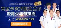 5.30—6.3 皮肤病常宝珠教授莅临西京开展青少年会诊活动