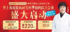 【夏季白癜风公益救助】南宁西京暨上海皮研所李海鸥教授联合会诊