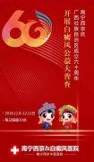 庆祝广西自治区成立六十周年,南宁西京展开白癜风公益大普查
